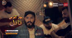 كلمات اغنية قافل نور الزين Arab Celebrities Youtube Celebrities