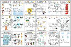 [공유] #. 여름 활동지 모음 24종류/ 어린이집 활동지. : 네이버 블로그 Korean Language, Bullet Journal, Classroom, Class Room, Squad, Korean