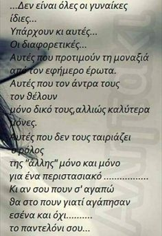 Woman Quotes, Me Quotes, Qoutes, Special Words, Greek Quotes, Life Lessons, Wise Words, Twitter Sign Up, Inspirational Quotes
