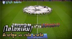 ไฮไลท์ฟุตบอล ลิเวอร์พูล 0-3 เรอัล มาดริด http://winning11soccer.com/home2/hilight/viewclip.php?id=1005 ไฮไลท์ฟุตบอล http://www.winning11soccer.com/home2/hilight/index.php ผลบอล http://www.winning11soccer.com/pollball/index.php Official site :  http://www.winning11soccer.com facebook :  https://www.facebook.com/winning11soccer twitter :  https://twitter.com/Winning11Soccer/status/525095053442560000 blogger : http://winning11soccer.blogspot.com/2014/10/0-3.html