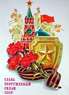 открытка к 23 февраля – 14