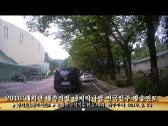 전국일주 방송전도(7),경기도파주시-7 오산리금식기도원,도내리,파주주내, 2016.8.19 ' | ZOOA-KR