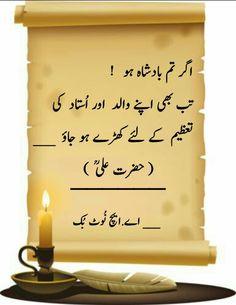 Naina Hazrat Ali Sayings, Imam Ali Quotes, Urdu Quotes, Wisdom Quotes, Quotations, Islamic Love Quotes, Muslim Quotes, Religious Quotes, Deep Words