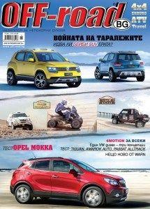 Брой 101 на списание OFF-road.BG (ноември 2012)   Списание OFF-road.BG: www.dakar.bg, 4х4, SUV, офроуд, ендуро, ATV, моторни спортове, рали