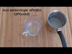 Τεχνικές - cretangastronomy.gr Clean House, Cleaning, Youtube, Home Cleaning, Youtubers, Youtube Movies