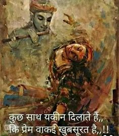 Rumi Love Quotes, First Love Quotes, Shyari Quotes, Life Quotes Pictures, Love Quotes In Hindi, Romantic Love Quotes, Self Love Quotes, Qoutes, Krishna Quotes In Hindi