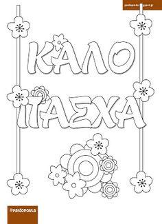 Καλό Πάσχα - 3 σελίδες ζωγραφικής Easter Eggs, Math, Boxes, Mathematics, Box, Math Resources, Cubbies, Boxing