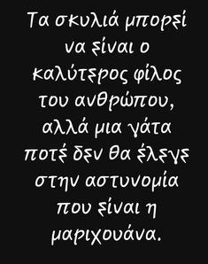 Funny Greek Quotes, Funny Quotes, Funny Pins, Jokes, Lol, Sayings, Math Equations, Inspiration, Humor