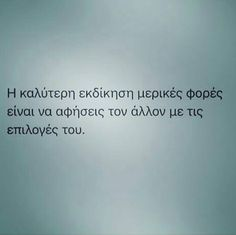 η καλύτερη εκδίκηση Poetry Quotes, Book Quotes, Me Quotes, Funny Quotes, The Words, Meaningful Quotes, Inspirational Quotes, General Quotes, Proverbs Quotes