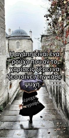 Greek Quotes, Forever Love, Thoughts, Words, Photography, Photograph, Fotografie, Endless Love, Photoshoot