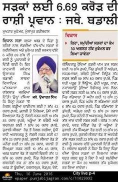 Govt issues Rs. 6.69 crores for Link Roads. #WeSupportSAD #ShiromaniAkalidal