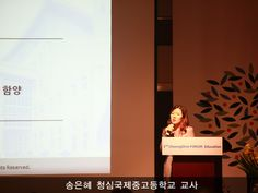 """""""글로벌 시대 역사 교육의 새로운 시도를 말하다"""" - 송은혜, 청심국제중고등학교 교사"""