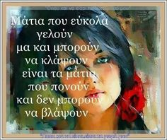 :) Greek Quotes, Wise Quotes, Book Quotes, Inspirational Quotes, Missing You Love, Just Love, Positive Thoughts, Deep Thoughts, Clever Quotes