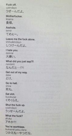 Japanese swear words
