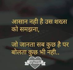 Desi Quotes, Hindi Quotes On Life, Marathi Quotes, Gujarati Quotes, True Quotes, Qoutes, Motivational Picture Quotes, Inspirational Quotes, Nice Good Morning Quotes