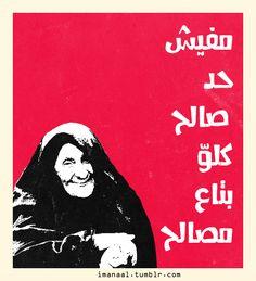 Personal Collection of Things I Like. Arabic Funny, Funny Arabic Quotes, Arabic Jokes, Love Quotes Wallpaper, Cartoon Wallpaper, Eid Photos, Pop Art Collage, Eid Stickers, Art Jokes