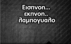 ✌️😂😂 Funny Greek Quotes, Sarcastic Quotes, Funny Statuses, Funny Memes, Funny Shit, Funny Photos, Best Quotes, Lol, Humor