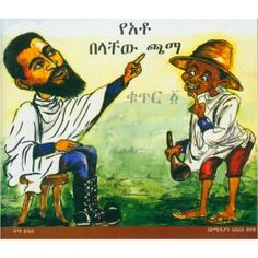 Yato Belachew Chama (Ato Belachew's Shoes) by Asres Bekele Funny Happy Birthday Song, Birthday Songs, Kids Story Books, Stories For Kids, Kid Books, History Of Ethiopia, Ethiopian Music, Flower Backgrounds, Comedians