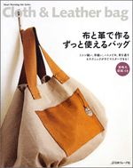 Cloth and Leather Bag