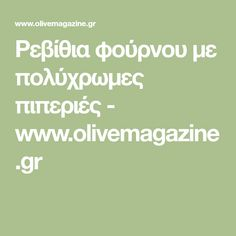 Ρεβίθια φούρνου με πολύχρωμες πιπεριές - www.olivemagazine.gr