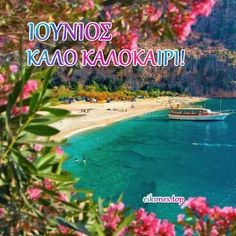 Εικόνες ευχές για τον Ιούνιο - eikones top Day, Outdoor Decor, Paper Clay, Home Decor, Decoration Home, Interior Design, Home Interior Design, Home Improvement