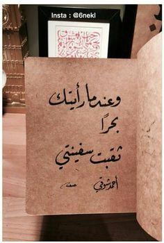 وإن من البيان لسحرا funnel cake a la mode - Funnel Cake Beautiful Arabic Words, Arabic Love Quotes, Islamic Quotes, Poetry Quotes, Words Quotes, Me Quotes, Happy Quotes, Sayings, Sweet Words