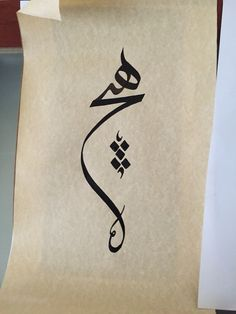 ==>> Link in bio to for a super special cable management solution. Farsi Tattoo, Arabic Calligraphy Tattoo, Text Tattoo, Arabic Calligraphy Art, Calligraphy Lessons, Persian Tattoo, Tribal Arm Tattoos, Turkish Art, Pattern Art