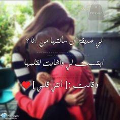 أنت قلبي..**