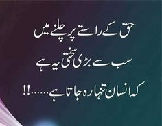 urdu quote of the day