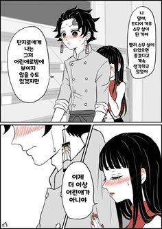Sword Art Online, Online Art, Anime Girl Cute, Slayer Anime, Kawaii, Comics, Manga, Manga Anime, Manga Comics