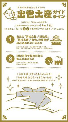 もらっただけで出世できる!?浜松市が「出世土産」で街をPR #広報会議 | AdverTimes(アドタイ)