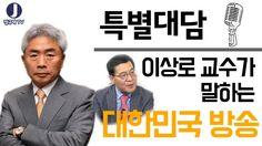 특별대담; 이상로 교수가 말하는 한국의 방송