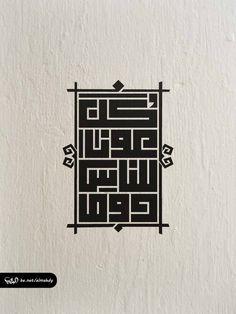 calligraphy & typography & kufic font & Arabic & Arabic typography تايبو جرافي & خطوط حره