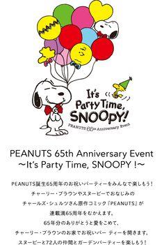 『PEANUTS 65th Anniversary Event ~It's Party Time, SNOOPY !~』 PEANUTS誕生65周年のお祝いパーティーをみんなで楽しもう!チャーリー・ブラウンやスヌーピーでおなじみのチャールズ・シュルツさん原作コミック『PEANUTS』が連載満65周年をむかえます。65年分のありがとうと愛をこめて、チャーリー・ブラウンのお家でお祝いパーティーを開きます。スヌーピーと72人の仲間とガーデンパーティーを楽しもう!
