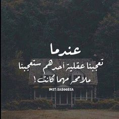 Image discovered by Nada Al-hasnawi. Find images and videos about ﻋﺮﺑﻲ on We Heart It - the app to get lost in what you love. Beautiful Quran Quotes, Beautiful Arabic Words, Islamic Love Quotes, Islamic Inspirational Quotes, Pretty Quotes, True Love Quotes, Funny Arabic Quotes, Funny Quotes, Words Quotes
