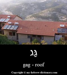 """How to say """"roof"""" in Hebrew. This a kindof a funny word, but super-easy to… Biblical Hebrew, Hebrew Words, Love The Lord, Gods Love, English To Hebrew, Learning A Second Language, Days Of Creation, Hebrew School, Religion"""