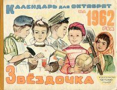 Звездочка 1962. Советские детские книги - http://samoe-vazhnoe.blogspot.ru/