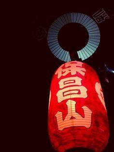 Japanese Paper Lantern