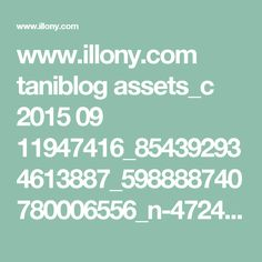 www.illony.com taniblog assets_c 2015 09 11947416_854392934613887_598888740780006556_n-4724.html