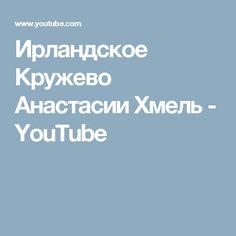 Ирландское Кружево Анастасии Хмель - YouTube