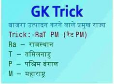 Gernal Knowledge In Hindi, General Knowledge Book, Gk Knowledge, Knowledge Quotes, Ias Study Material, Learn Hindi, Waterfall Photo, India Facts, Rare Words