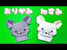 Diy Origami, Origami Rat, Gato Origami, Origami Mouse, Origami And Kirigami, Paper Crafts Origami, Useful Origami, Paper Crafts For Kids, Origami Tutorial
