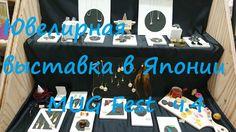 Япония  Ювелирная выставка M U G Fest часть 4