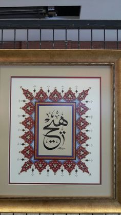 Caligraphy, Islamic, Frame, Home Decor, Picture Frame, A Frame, Interior Design, Frames, Home Interior Design