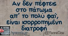 .... Best Quotes, Funny Quotes, Funny Greek, Greek Quotes, Cheer Up, The Funny, I Laughed, Jokes, Facts