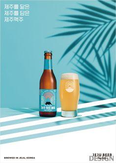 월간 디자인 : IDENTITY 최종후보작 | 매거진 | DESIGN Pop Art Food, Bottle Shoot, Beer Photos, Blue Drinks, Drink Photo, Creative Infographic, Food Photography Tips, Wine And Beer, Beer Brewing