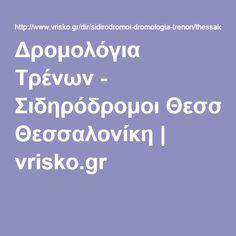 Δρομολόγια Τρένων - Σιδηρόδρομοι Θεσσαλονίκη | vrisko.gr
