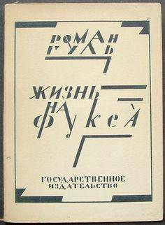 """Gul', Roman.  ZHIZN' NA FUKSA (""""Life on Fuksa""""). First Edition.  Leningrad: GIZ, 1927."""