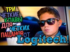 Logitech G910 https://www.youtube.com/watch?v=qx_nsAGq4zo Logitech K480 и K400 Plus - YouTube