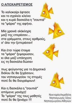 Summer Crafts, Crafts For Kids, Greek Language, End Of School Year, School Gifts, Summer Activities, Kindergarten, Preschool, Teaching